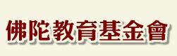 佛陀教育基金會